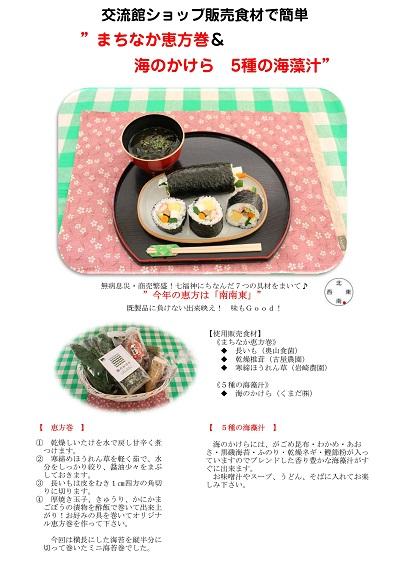 恵方巻き&海藻汁レシピ