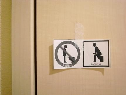 トイレは座って使いなさい