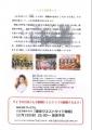 八王子の伝統芸能と日本酒の夕べチラシ①