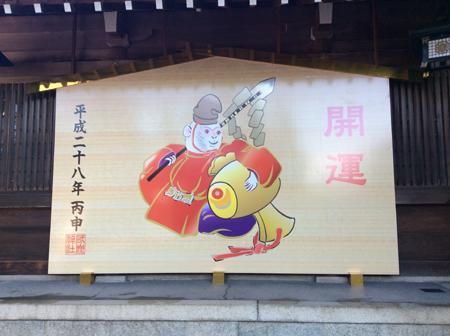砥鹿神社絵馬2016