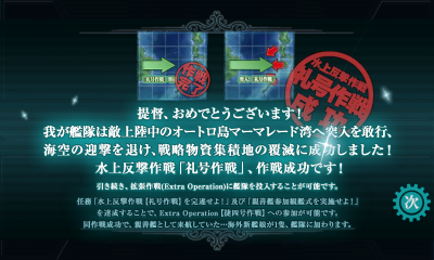 kancolle_20160213-230033487.png