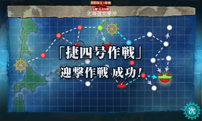 kancolle_20160214-174912007.png