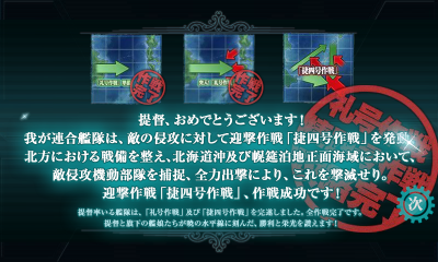 kancolle_20160214-174923952.png
