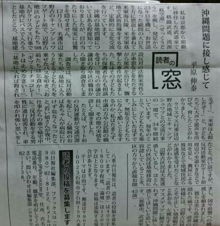 八重山日報 沖縄基地問題