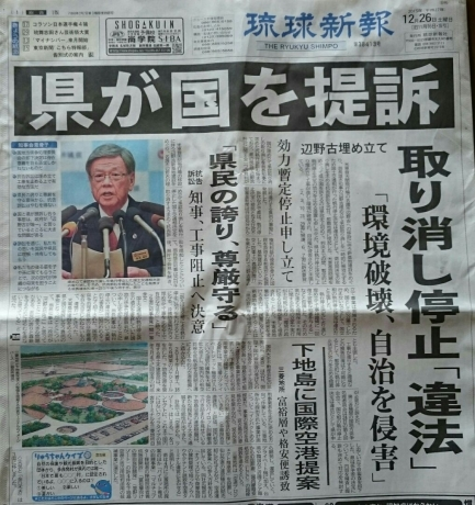 琉球新報 紙面