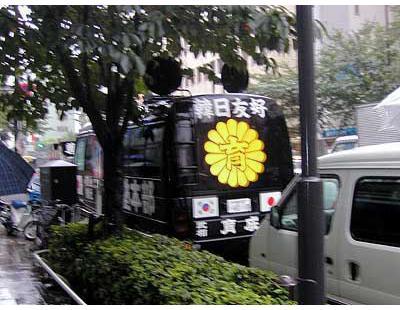 韓日友好 右翼街宣