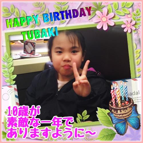 つばき誕生日