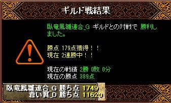 RedStone 16.02.12[03]