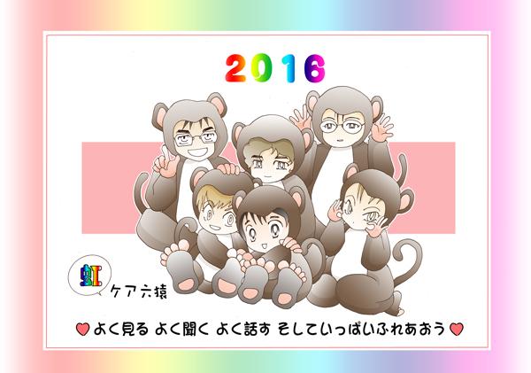 2016-01仕上げ