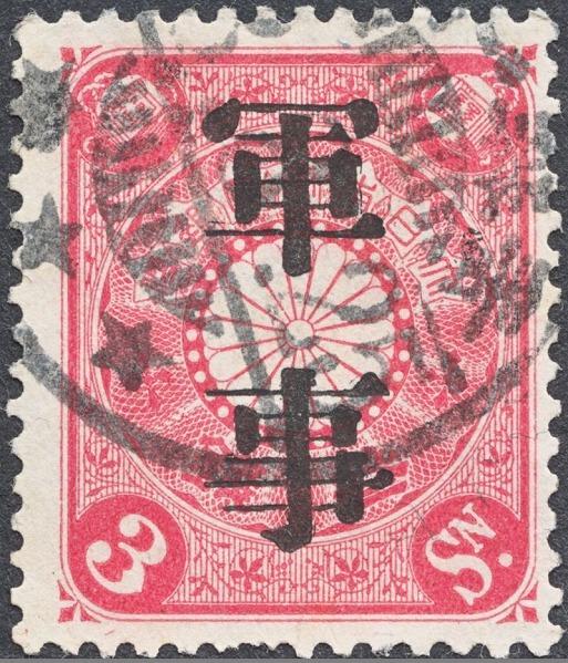 軍事切手 偽加刷 - 日本切手専門...