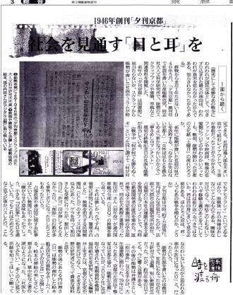 能勢克男・京都新聞2015・1