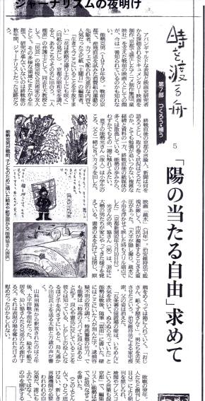 能勢克男・京都新聞2015・2