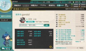 20151223司令部情報