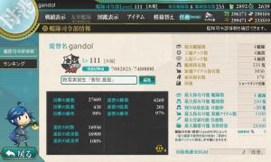 20151224司令部情報