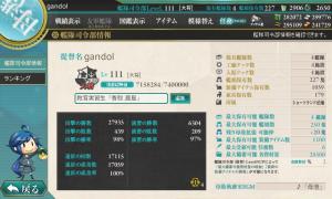 20151228司令部情報