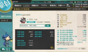 20151230司令部情報