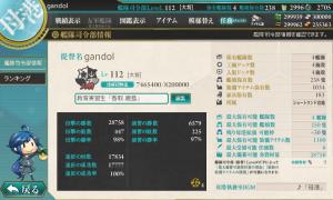 20160127司令部情報