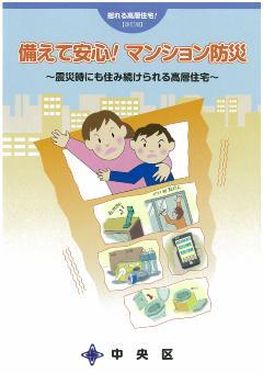 高層住宅防災対策パンフレット(東京都中央区)