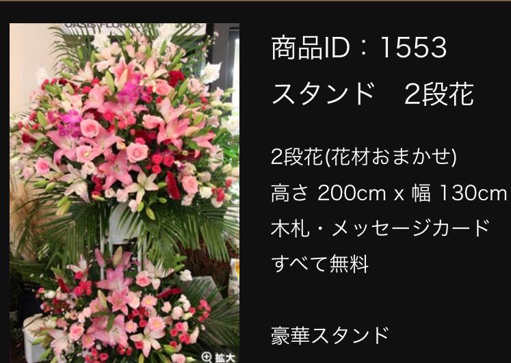 私の愛花1553