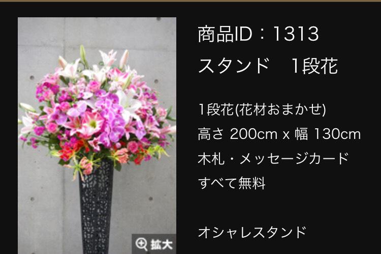 私の愛花1313