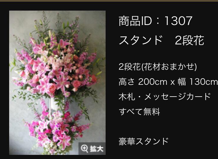 私の愛花1307