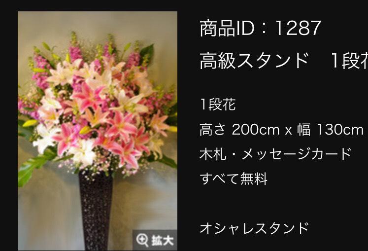 私の愛花1287
