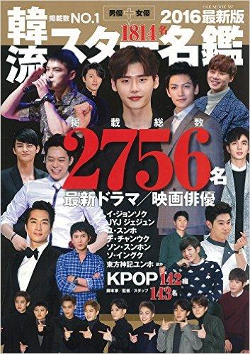 名鑑2016-1