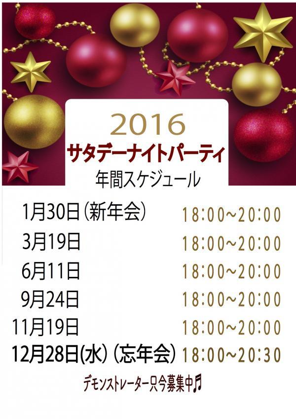 2016サタデーナイト予定_convert_20160109202106