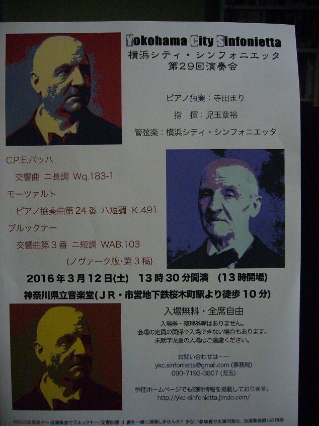 Mozart concerto flyer