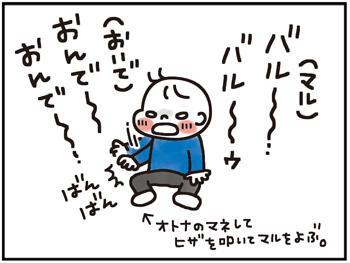 バルちゃんと子分1