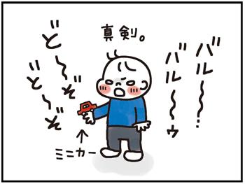 バルちゃんと子分3