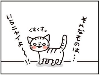 バルちゃんと子分4