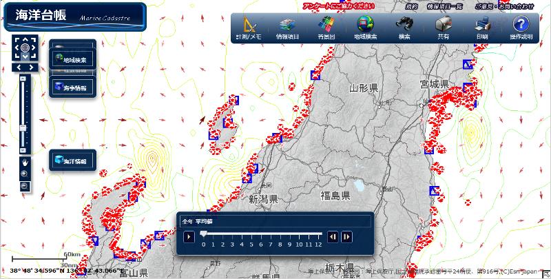 ①海洋台帳新潟広域1