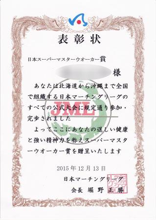 jml表彰状