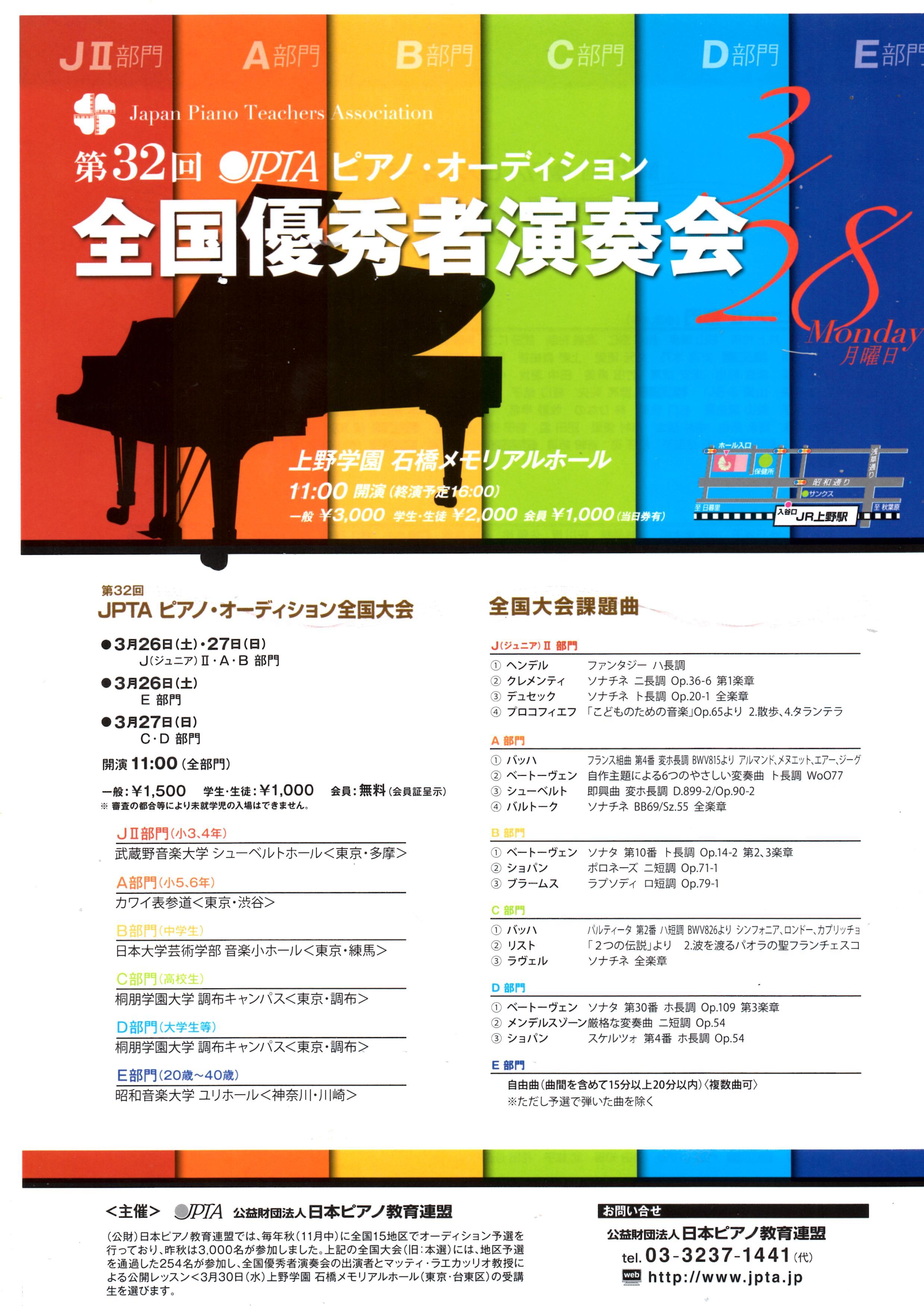第32回日本ピアノ教育連盟ピアノ...