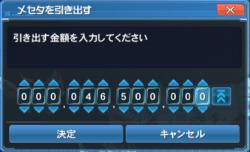 4650万メセタ