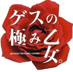 gesunokiwamiotome0.jpeg