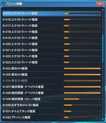 東京XH推奨