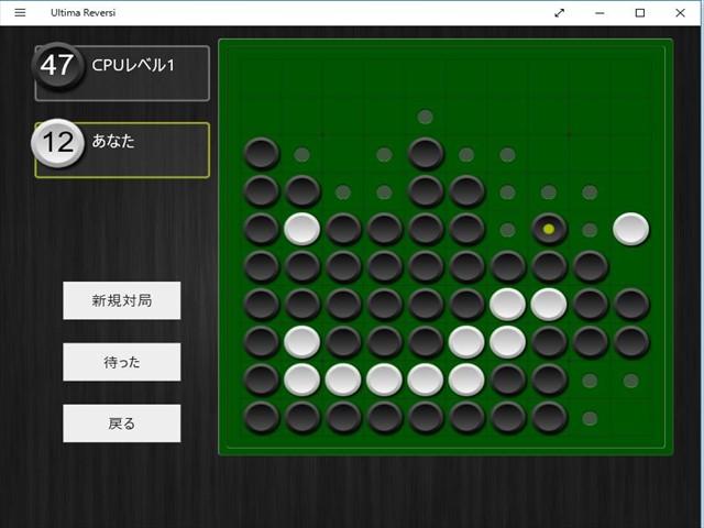 オセロ-4_S-size