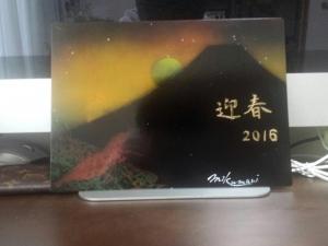 2016010120064574b.jpg