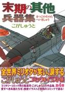 matugo_cover_obituki.jpg