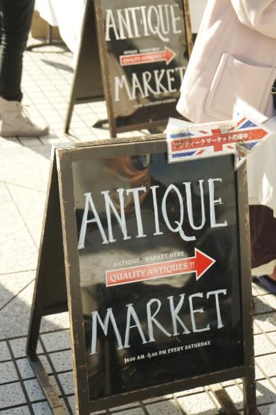 Aoyama Weekly Antique Market2