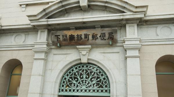 下関南部町郵便局2