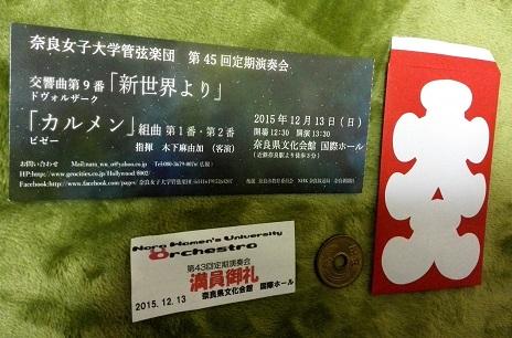 6 チケット・満員御礼の袋