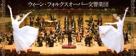 12 s ウィーン・フォルクスオーパー交響楽団