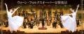 12 拡大 ウィーン・フォルクスオーパー交響楽団