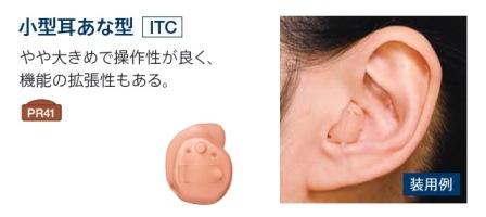 補聴器ITC 富岡本店
