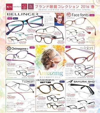 ブランド眼鏡コレクション2016春
