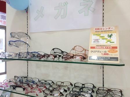 ウニクス店 花粉メガネ1