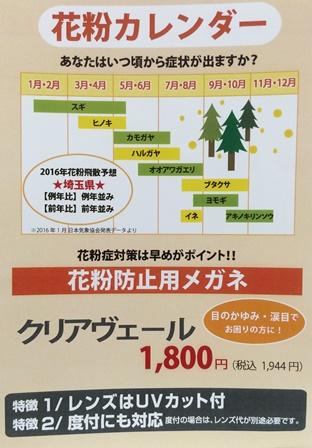 ウニクス店 花粉メガネ2